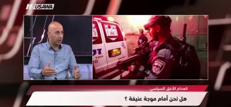 اسرائيل هيوم :  إسرائيل يجب أن تتحرك لمعركة حاسمة ضد حماس  - مترو الصحافة،  19.3.2018- مساواة