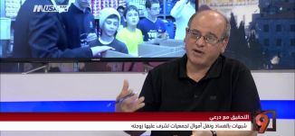 التحقيقات ضد أرييه درعي - محمد زيدان -  التاسعة مع رمزي حكيم - 30-5-2017- مساواة