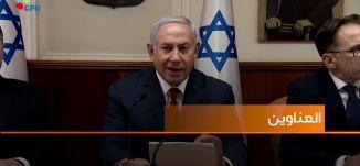 المجلس المركزي الفلسطيني يفتتح دورته،اخبار مساواة،14.8.2018،مساواة