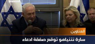 سارة نتنياهو توقع صفقة ادعاء،اخبار مساواة ،12-06-2019،مساواة