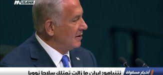 نتنياهو: إيران ما زالت تمتلك سلاحا نوويا ،اخبار مساواة،27.9.2018،مساواة