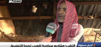 تقرير :النقب: مشاريع سياحية للعرب تحديا للتضييق،اخبار مساواة،8.1.2019، مساواة