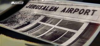 مطار القدس الدولي،الحلقة الخامسة ، صورة وحكاية، رمضان 2018،قناة مساواة الفضائية