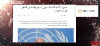 رويترز: مبعوث الأمم المتحدة: سوريا تشهد واحدة من أخطر فترات الحرب، الكاملة،مترو الصحافة، 15.2.2018
