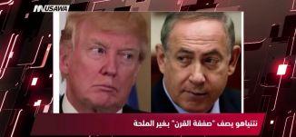 واللا  - ردا على حزب الله.. إسرائيل تشتري صواريخ متقدمة ،مترو الصحافة،1-9-2018- مساواة
