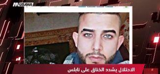 """القدس: """"الاحتلال يشدد الخناق على نابلس بحثا عن منفذ عملية """"اريئيل""""- مترو الصحافة،15.3.2018"""
