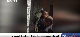 الاحتلال يقرر تمديد اعتقال محافظ القدس ،اخبار مساواة،26.11.2018، مساواة