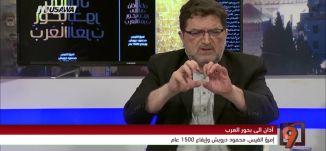 """كتاب جديد: """"آذان الى بحور العرب"""" - خالد جبران - التاسعة مع رمزي حكيم - 5-5-2017 - مساواة"""