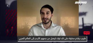 طبيب يقدّم محتواه على تك توك ليصل من جمهور الأردن إلى العالم العربي،زيد السّمكري،المحتوى في رمضان،27