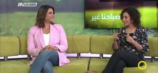 نصائح هامة لمقابلات رسمية،صابرين حسون،اميرة عزب ،الجزء الاول،صباحنا غير،4-7-2018 ، مساواة