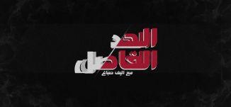 برومو #الحد_الفاصل مع اليف صباغ - الحلقة الرابعة - قناة مساواة الفضائية