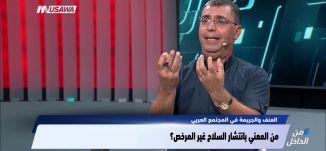 العنف والجريمة في المجتمع العربي،د. نهاد علي،بروفيسور محمد حاج يحيى،من الداخل،8-9-2018