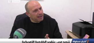 تنديد عربي بتقرير الخارجية الأمريكية ،تقرير،اخبار مساواة،14.3.2019، مساواة