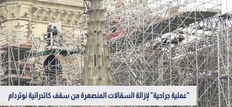 عملية جراحية  لإزالة السقالات المنصهرة من سقف كاتدرائية نوتردام،بانوراما مساواة،08.06.20