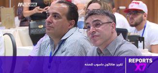 مهرجان حيفا ال33 في حيفا  -27-10-2017 - الحلقة كاملة -Reports X7 - قناة مساواة الفضائية