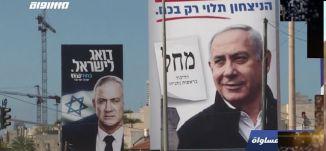 رئيس الوزراء الإسرائيلي نتنياهو ينفي سعية لاجراء انتخابات جديدة وغانتس يرد،الكاملة،اخبار مساواة،24.7