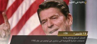 كتابة أول صفحة معروفة على الانترنت -  ذاكرة في التاريخ-  13.11.2017 -  قناة مساواة