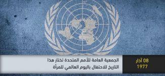 1977-الجمعية العامةللامم المتحدة تختارهذا التاريخ للاحتفال باليوم العالمي للمرأة-ذاكرة في التاريخ8.3