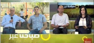 مخيمات وبرامج طلابية صيفية في جت - محمد وتد -  صباحنا غير - 1-8-2017 - قناة مساواة