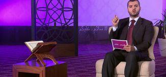 الستر- الحلقة التاسعة والعشرين - #سلام_عليكم _رمضان 2015 - قناة مساواة الفضائية - Musawa Channel