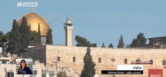 هناك توجه جديد هل الدوبلوماسية الفلسطينية ستأخذ هذ بعين الإعتبار؟! -الكاملة،تغطية خاصة ،14.12.17