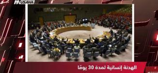 موقع قناة الميادين : هدنة إنسانية لمدة 30 يومًا ، الكاملة ،مترو الصحافة، 25.2.2018 - مساواة