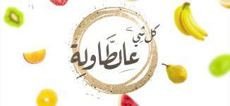 كفتة سمك ،عالطاولة،ح 11، رمضان 2018،قناة مساواة الفضائية