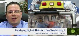 الصحة الاسرائيلية تؤكد تعافي 11 إصابة من فيروس الكورونا،أ.د فهد حكيم،بانوراما مساواة،17.03.20