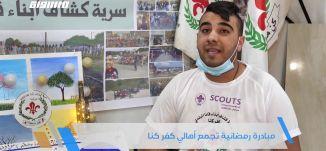 مبادرة رمضانية تجمع أهالي كفر كنا ،جولة رمضانية،الحلقة 11