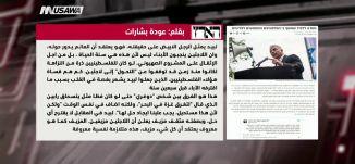 بطل! لبيد يكتشف أن اللاجئين الفلسطينيين مزيفون،عودة بشارات،12-9-2018،قناة مساواة الفضائية