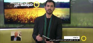 """عساف يستنكر اقتحام الاحتلال لمقر """"وفا""""،خالد سكر،صباحنا غير،11-12-2018- مساواة"""