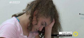 تقرير - الدروس الخصوصية: بين حاجة الطالب وقدرات الأهل - نورهان أبو ربيع - صباحنا غير، 7.3.2018