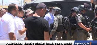 القدس: هدم خيمة اعتصام وتفريق المتضامنين ،اخبار مساواة 11.07.2019، قناة مساواة