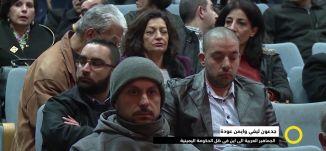تقرير- جدعون ليفي وايمن عودة الجماهير العربية الى اين في ظل الحكومة اليمينية - 6-2-2017- #صباحنا_غير