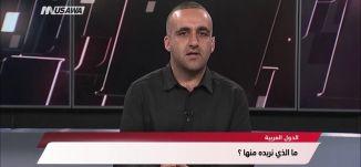 """رأي اليوم : علماء المسلمين"""" يحذر من """"نشاط إسرائيل بالخليج""""، مترو الصحافة،28-10-2018،قناة مساواة"""