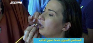 المسلسل السوري عندما تشيخ الذئاب - كواليس التصوير ،صباحناغير،18.4.2019،قناة مساواة