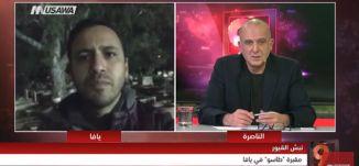 نبش القبور..  مخطط للاستيلاء على آخر مقبرة عربية اسلامية في يافا !! ،التاسعة ، 19.1.2018، مساواة