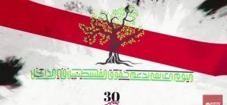 تغطية خاصة - صباحي - اليوم العالمي لدعم حقوق فلسطينيي الداخل- الكاملة - 4-2-2017 - مساواة