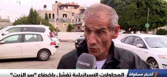 """تقرير : المحاولات الإسرائيلية تفشل بإخضاع """"سر الزيت"""" ، اخبار مساواة، 2-12-2018-مساواة"""