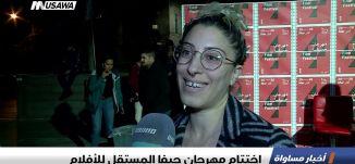 اختتام مهرجان حيفا المستقل للأفلام ،تقرير،اخبار مساواة،27.3.2019، مساواة