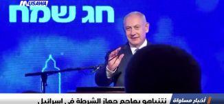 نتنياهو يهاجم جهاز الشرطة في إسرائيل،اخبار مساواة،3.12.2018، مساواة