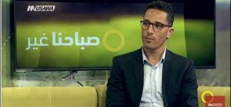 كيف يمكن التغلب على  الخوف من طبيب الاسنان ؟! - د.خالد حمادة - صباحنا غير - 26-7-2017 - قناة مساواة