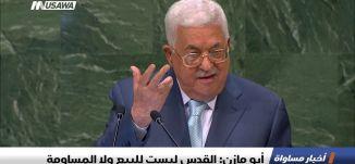 أبو مازن: القدس ليست للبيع ولا المساومة،الكاملة،اخبار مساواة،28-9-2018- مساواة