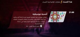 أمسية موسيقية !!  - فعاليات ثقافية هذا المساء - 10-5-2017 - قناة مساواة الفضائية