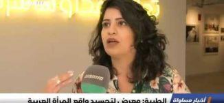 الطيبة: معرض لتجسيد واقع المرأة العربية ،تقرير،اخبار مساواة،26.4.2019،قناة مساواة