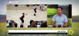 احتياجات ابو غوش والنواقص التي تعاني منها،احسان ابو غوش،صباحنا غير،19-8-2018،قناة مساواة الفضائية