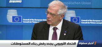 الاتحاد الأوروبي يجدد رفض بناء المستوطنات،اخبار مساواة ،28.02.2020،قناة مساواة الفضائية