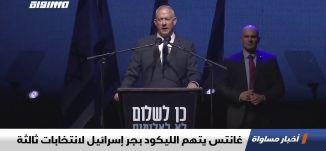 غانتس يتهم الليكود بجر إسرائيل لانتخابات ثالثة،اخبار مساواة 08.11.2019، قناة مساواة