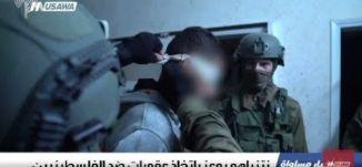 نتنياهو يوعز باتخاذ عقوبات ضد الفلسطينيين،الكاملة،اخبار مساواة،13-12-2018-مساواة