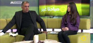 الخطابة  كنز ما بين العلم والفن و اللغة ! ، د. صالح عبود،ميس أبو راس،صباحنا غير،23.1.2018